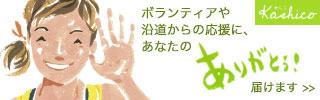 """kashico   あなたの感謝の気持ちを届けます """"ありがとう""""が日本一集まる! 日本一Happyなサイト!"""