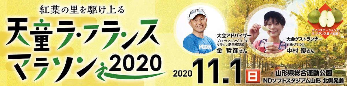 天童ラ・フランスマラソン2020【公式】