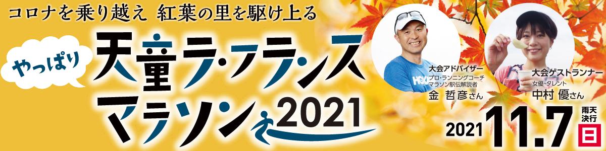 天童ラ・フランスマラソン2021【公式】